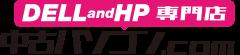中古パソコン.com【DELL・HP中古パソコン専門店 中古パソコンドットコム】